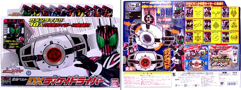 Kamen Rider Decade Toys
