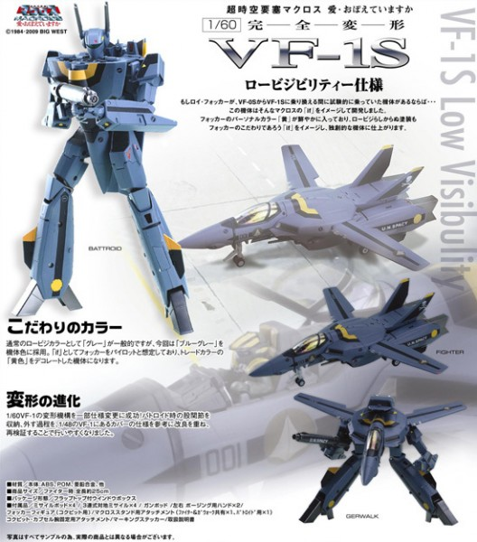 macross-VF-1s-low-visibility