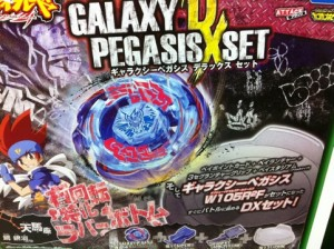 BB-76 Galaxy Pegasis DX Set